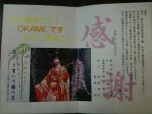 Akameaisatu_syuku